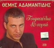 ΘΕΜΗΣ ΑΔΑΜΑΝΤΙΔΗΣ / <br>ΤΣΙΦΤΕΤΕΛΙΑ ΚΑΙ ΣΥΡΤΑ (2CD)