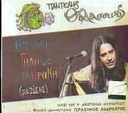 CD image ΠΑΝΤΕΛΗΣ ΘΑΛΑΣΣΙΝΟΣ / ΑΠ ΤΗΝ ΤΗΛΟ ΩΣ ΤΗ ΘΡΑΚΗ (2CD)