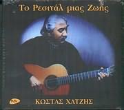 KOSTAS HATZIS / <br>LIVE - TO RESITAL MIAS ZOIS - (MIA VRADYA STON TOPO POU GENNITHIKA) (2CD)