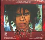 CD image ROM - (ÍÉÊÏÓ ÊÕÐÏÕÑÃÏÓ) - (OST)