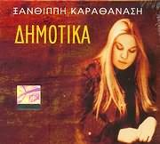 XANTHIPPI KARATHANASI / <br>DIMOTIKA (SYLLOGI N.2)