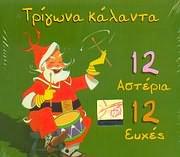 CD image TRIGONA KALANTA / 12 ASTERIA 12 EYHES