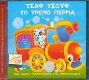 CD image TSAF TSOUF TO TRENO PERNA KAI ALLA TRAGOUDAKIA GIA MIKROULAKIA