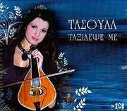 CD image TASOULA / TAXIDEPSE ME (2CD)
