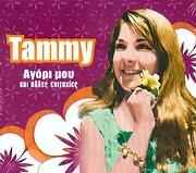 CD image for TAMMY / ΑΓΟΡΙ ΜΟΥ ΚΑΙ ΑΛΛΕΣ ΕΠΙΤΥΧΙΕΣ