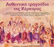 CD image AYTHENTIKA TRAGOUDIA TIS KERKYRAS