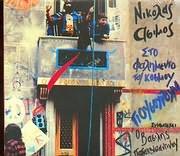 CD image for ΝΙΚΟΛΑΣ ΑΣΙΜΟΣ / ΣΤΟ ΦΑΛΗΜΕΝΤΟ ΤΟΥ ΚΟΣΜΟΥ - ΓΙΟΥΣΟΥΡΟΥΜ