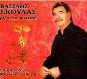 CD image VASILIS SKOULAS / RIZA TIS FOTIAS (SYMMETOHI MANOLIS LIDAKIS)