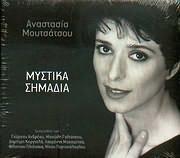 CD image ANASTASIA MOUTSATSOU / MYSTIKA SIMADIA