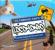 LOCOMONDO / <br>ΤΟ ΓΑΜΗΛΙΟ ΠΑΡΤΙ - SOUNDTRACK ΕΚΤΟΣ ΕΛΕΓΧΟΥ