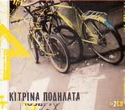 CD image KITRINA PODILATA / KITRINA PODILATA (2CD)