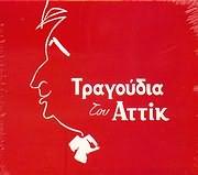 CD image TRAGOUDIA TOU ATTIK / GEORGIA KORONI - STAYROS PAROUSIS