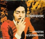 CD image ΜΑΝΩΛΗΣ ΑΓΓΕΛΟΠΟΥΛΟΣ / Ο ΠΡΟΣΦΥΓΑΣ