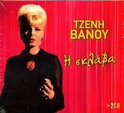 TZENI VANOU / <br>I SKLAVA - (2CD)