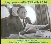 CD image AFIEROMA STON FILOPOIMENA FINO / ITHOPOIOI - TRAGOUDISTES SE TRAGOUDIA TOU ELLINIKOU KINIMATOGRAFOU (2CD)