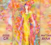 2002 GR / <br>������ ���� - (2CD)