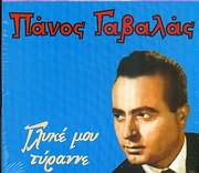 PANOS GAVALAS / <br>GLYKE MOU TYRANNE