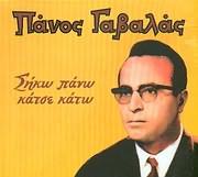 CD image PANOS GAVALAS / SIKO PANO KATSE KATO