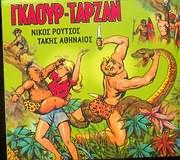 GKAOUR - TARZAN / <br>NIKOS ROUSOS - TAKIS ATHINAIOS / <br>MONOMAHIA GIGANTON - TRAGIKI PAGIDA - O MANOLIOS KOUR