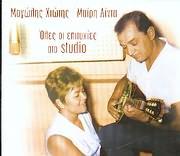 MANOLIS HIOTIS - MAIRI LINTA / <br>OLES OI MEGALES EPITYHIES STO STUDIO - 32 TRAGOUDIA