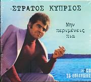 STRATOS KYPRIOS / <br>MIN PERIMENEIS PIA - 36 MEGALES EPITYHIES (2CD)