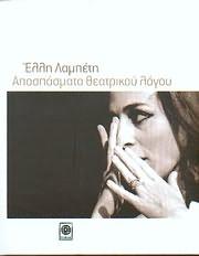 CD image ELLI LABETI / APOSPASMATA THEATRIKOU LOGOU (2CD)