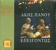 CD image ΑΚΗΣ ΠΑΝΟΥ / ΕΠΕΙΓΟΝΤΩΣ