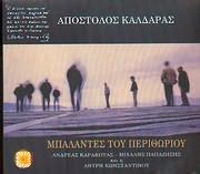 CD image ΑΠΟΣΤΟΛΟΣ ΚΑΛΔΑΡΑΣ / ΜΠΑΛΑΝΤΕΣ ΤΟΥ ΠΕΡΙΘΩΡΙΟΥ
