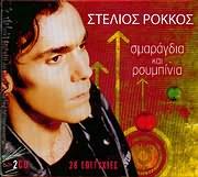CD image STELIOS ROKKOS / SMARAGDIA KAI ROUBINIA (28 MEGALES EPITYHIES) (2CD)