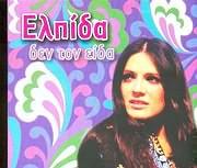 ELPIDA / <br>DEN TON EIDA