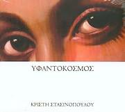 CD image KRISTI STASINOPOULOU / YFANTOKOSMOS