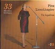 ΡΙΤΑ ΣΑΚΕΛΛΑΡΙΟΥ / <br>ΤΑ ΛΙΜΑΝΙΑ - 33 ΜΕΓΑΛΕΣ ΕΠΙΤΥΧΙΕΣ (2CD)