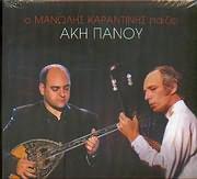 AKIS PANOU / <br>HORIS LOGIA / <br>MANOLIS KARANTINIS