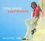 ΤΕΡΗΣ ΧΡΥΣΟΣ / <br>ΜΙΚΡΗ ΝΤΙΛΑΙΛΑ - 40 ΕΠΙΤΥΧΙΕΣ - (2CD)