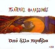 CD image PANTELIS THALASSINOS / APO ALLA PERIVOLIA - (2CD)