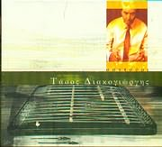 CD image TASOS DIAKOGIORGIS / SANTOURI