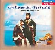 CD Image for ΑΝΝΑ ΚΑΡΑΜΠΕΣΙΝΗ - ΕΦΗ ΣΑΡΡΗ / ΝΗΣΙΩΤΙΚΑ ΤΡΑΓΟΥΔΙΑ Ν.2