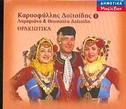 CD image for KARYOFYLLIS DOITSIDIS LABRIANA KAI THEOPOULA DOITSIDI / THRAKIOTIKA