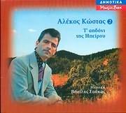 CD image ALEKOS KOSTAS / TO AIDONI TIS IPEIROU N 2