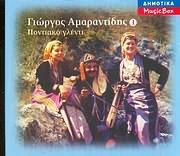 CD image ΓΙΩΡΓΟΣ ΑΜΑΝΑΤΙΔΗΣ / ΠΟΝΤΙΑΚΟ ΓΛΕΝΤΙ Ν 1