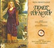 CD image NENA VENETSANOU / POLEIS TOU NOTOU