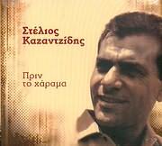 STELIOS KAZANTZIDIS / <br>PRIN TO HARAMA - AFIEROMA - REMASTER