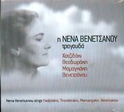 CD image ΝΕΝΑ ΒΕΝΕΤΣΑΝΟΥ / ΕΙΚΟΝΕΣ (ΤΡΑΓΟΥΔΑ: ΧΑΤΖΙΔΑΚΙ - ΘΕΟΔΩΡΑΚΗ - ΜΑΜΑΓΚΑΚΗ - ΒΕΝΕΤΣΑΝΟΥ)