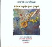 CD image for HRISTOS KONSTANTINOU / KANO TI RIZA MOU FTERO (K. AVYSSINOS - A. IOANNIDIS - HAINIDES)