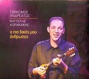CD image GERASIMOS ANDREATOS TRAGOUDA VAGGELI KORAKAKI / AP TIN AGAPI GYRIZO MONOS