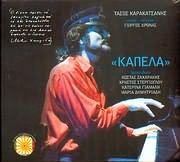 TASOS KARAKATSANIS / <br>KAPELA - (STIHOI KEIMENA: GIORGOS HRONAS)
