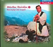 CD image ΜΑΝΘΟΣ ΠΟΛΥΖΟΣ / ΠΑΝΗΓΥΡΙ ΣΤΟ ΧΩΡΙΟ Ν 1