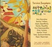 TATIANA ZOGRAFOU / PETONTAS PAS STIN POLI / TREIS KYKLOI TRAGOUDION GIA MIKROUS KAI MEGALOUS