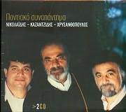ST. KAZANTZIDIS - S. NIKOLAIDIS - H. HRYSANTHOPOULOS / PATRIDA M ARAEYO SE - PONTIAKO SYNAPANTEMA (2CD)