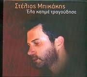STELIOS BIKAKIS / STOU KOSMOU TO PARATHYRO